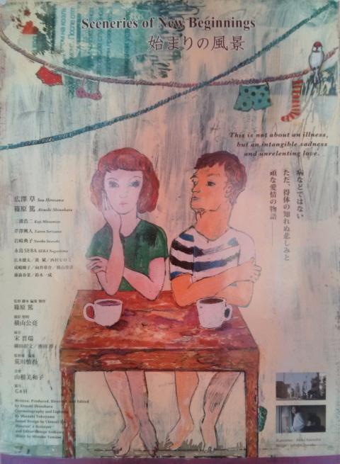 Sceneries of new beginnings di Shinohara Atsushi - locandina